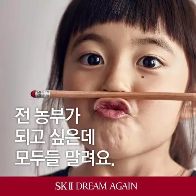 "SK-II 和你聊""梦想"",虽然无法带你回最初的地方"