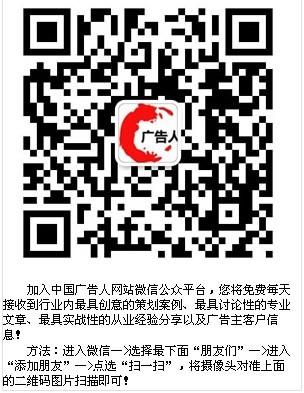 本网站【微信公众号:中国广告人网】请加入