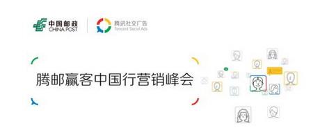 腾邮赢客中国行营销峰会启幕在即 百余场活动深耕全国