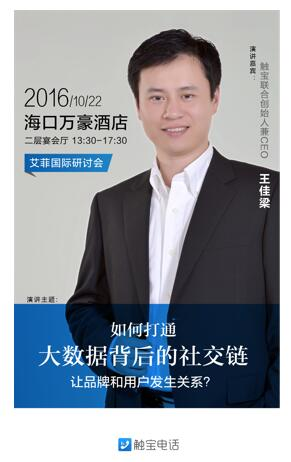 触宝电话亮相23届中国国际广告节,和你来一次走心的沟通